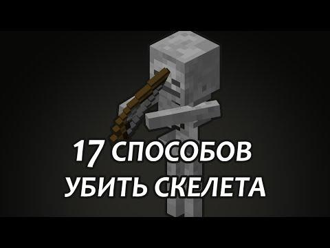 17 СПОСОБОВ УБИТЬ СКЕЛЕТА