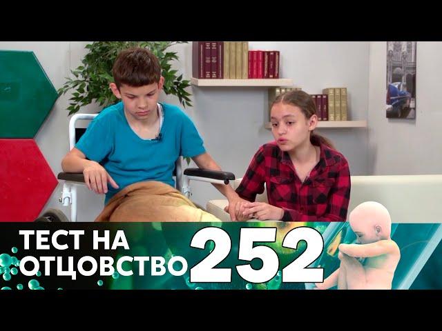 Тест на отцовство | Выпуск 252