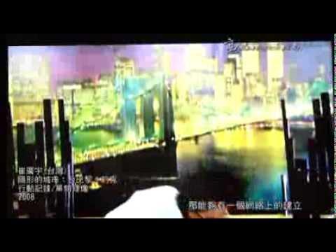 youtube影片:交叉口•異空間 兩岸四地藝術交流計劃(2013)