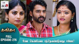 Ganga Tamil Serial | Episode 276 | 24 November 2017 | Ganga Latest Tamil Serial | Home Movie Makers