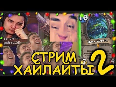 СТРИМ ХАЙЛАЙТЫ #2