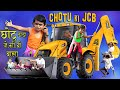 "CHOTU DADA JCB WALA  ""छोटू की जेसीबी "" Khandesh Hindi Comedy   Chotu Comedy Video"