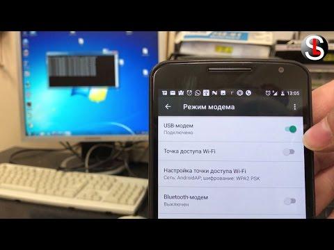 Интернет Через Usb С Компьютера На Android