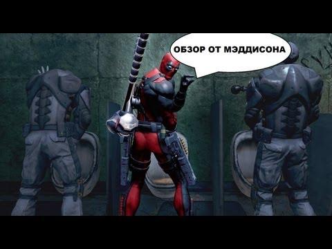 Мэддисон. Deadpool обзор
