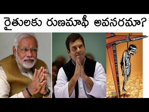 రైతులకు రుణమాఫీ అవసరమా? Farm Loan Waivers Good or Bad in Telugu | Farmer Loan | Prashanth Facts