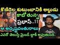 ఫాన్స్ కి పండుగ కొణిదెల కుటుంబంలో అడుగు పెట్టబోతున్న ప్రభాస్ | Prabhas In Mega Family MP3