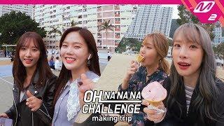 오마이걸X우주소녀의 떨리는 첫 만남! (낯가림 주의)|OH NANANA CHALLENGE Making trip Ep.1 (ENG SUB)