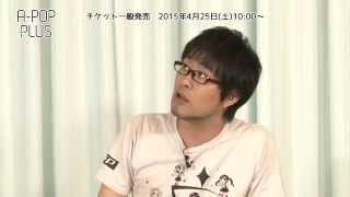 「A-POP PLUS」鷲崎健さんインタビュー