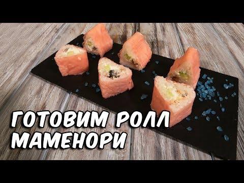 Ролл Маменори   Суши рецепт   Mamenori sushi