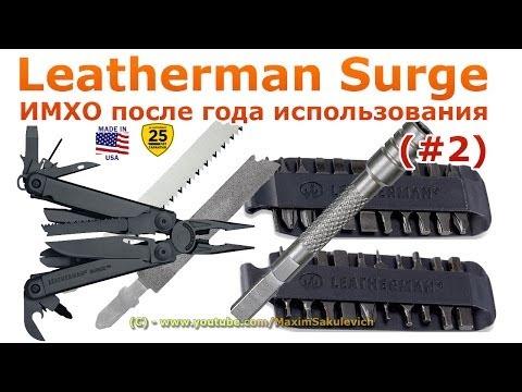 Leatherman Surge - ИМХО после года использования (#2)