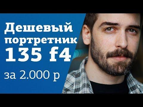 Бюджетные Аналоги Дорогой Оптики | ОБЪЕКТИВ Юпитер и его друзья