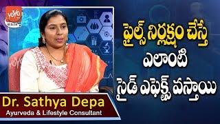 ఫైల్స్ నిర్లక్షం చేస్తే ఎలాంటి సైడ్ ఎఫెక్ట్స్ వస్తాయి | Telugu Health Tips | YOYO TV Health