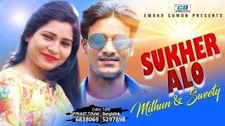 Sukher Alo | Sweety | Mithun | Humayun | Mahee | Bangla New Music Video | 2017