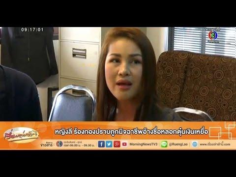 เรื่องเล่าเช้านี้ หญิงลี ร้องกองปราบถูกมิจฉาชีพอ้างชื่อหลอกตุ๋นเงินเหยื่อ (29 มค58) เรื่องเล่าเช้านี้ MorningNewsTV3