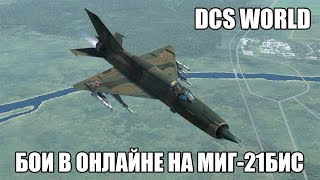 DCS World | Бои в онлайне на МиГ-21бис