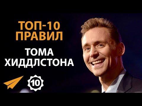 Нет Времени на Сомнения и Ошибки - Том Хиддлстон - Правила Успеха