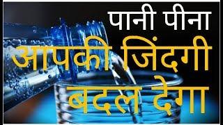 बासी मुंह पानी पीना आपकी जिंदगी बदल देगा 2018- Indian Science Academy