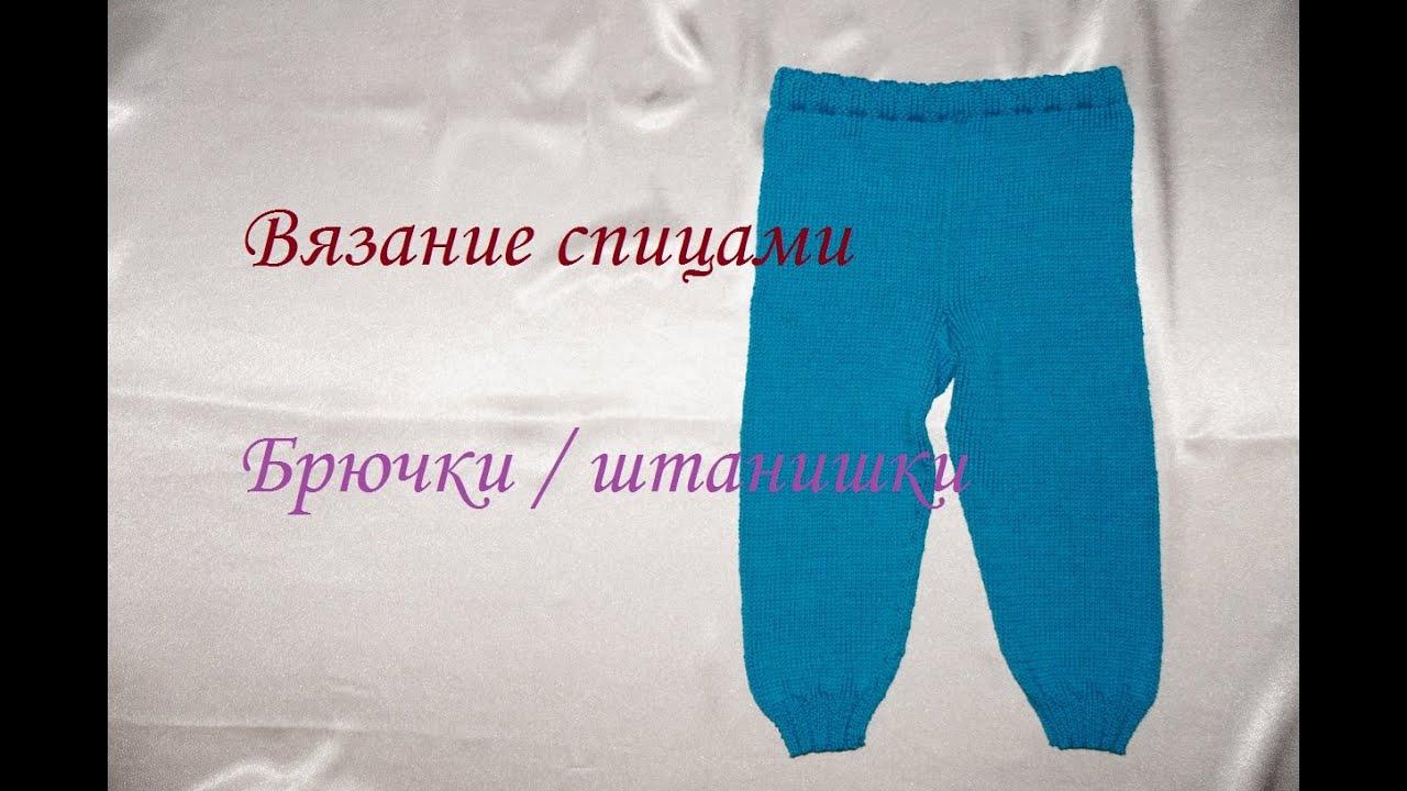 Вязание на спицах для начинающих детских штанишек 141