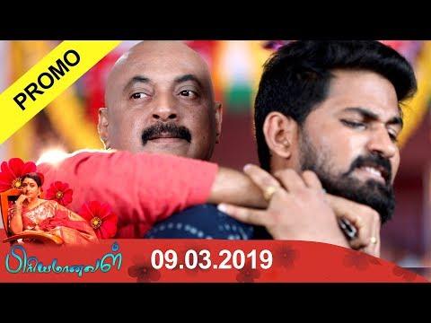 Priyamanaval Promo 09-03-2019 Sun Tv Serial Promo Online