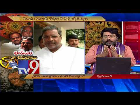 Karnataka Elections 2018:- Astrologers Predict Outcome - TV9