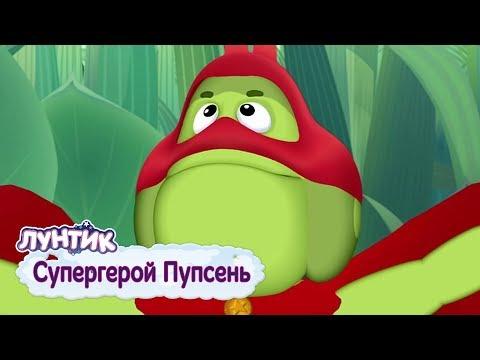 Супергерой Пупсень - Лунтик - Сборник мультфильмов 2019