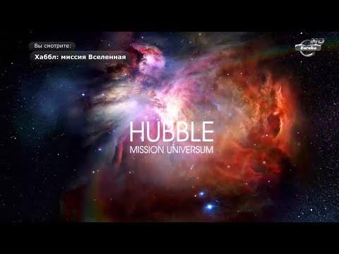 Хаббл: Миссия Вселенная | Hubble: Mission Universum. Телескопы 2 (Серия 7-13). Документальный фильм