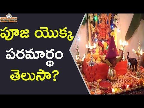 పూజ యొక్క పరమార్థం తెలుసా? || Significance Of Pooja || Bamma Maata