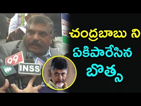 Botsa Satyanarayana About Chandrababu Decisions On AP | YCP Demands AP Special Status | Indiontvnews