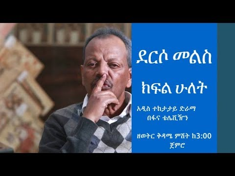 Derso Mels Amharic Drama - Part 2 Drama By Fana TV