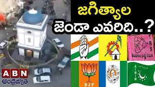 Telangana all Parties Focuses On Jagtial District Politics | Inside