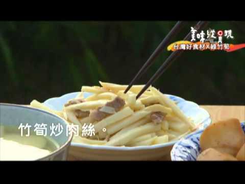 台綜-美味縱貫現-EP 018 黃金筍