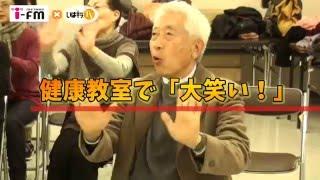 いっせいの大笑い!「健康教室で『大笑い!』」〈福島県 福島市〉IBS(2016.3.30)