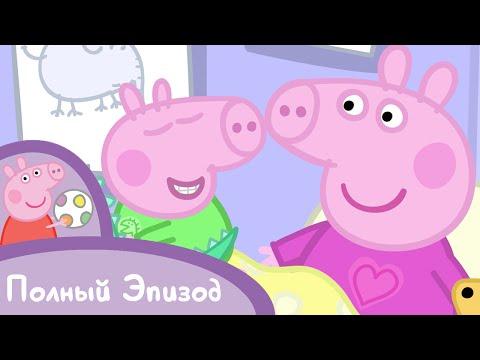 Свинка Пеппа - S02 E26 День рождения Джорджа (Серия целиком)