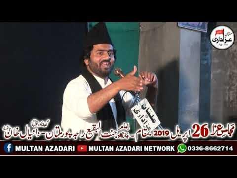 Allama Ali Baqir Hussaini I Majlis 26 April 2019 I Janat ul Baqi Raja Pur Multan