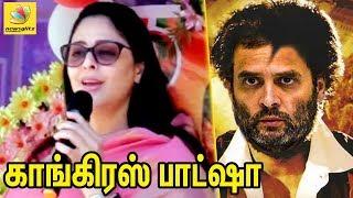Nagma Singing Rajini Song for Rahul Gandhi | Congress | Latest News
