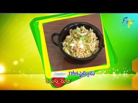 Gobi Fried Rice | Telugu Ruchi | 29th September 2018 | ETV  Telugu