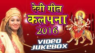 कल्पना देवी गीत 2016 - Kalpna Devi Geet 2016 - Video JukeBOX - Bhojpuri Devi Geet 2016 new