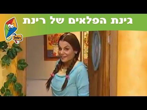 רינת גבאי - גינת הפלאים של רינת: שקשוקה - ערוץ הופ!