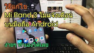 วิธีแก้ไข Mi Band 3 ไม่แจ้งเตือนในมือถือ Android (Mi Band 3 not Notification on Android Phone)