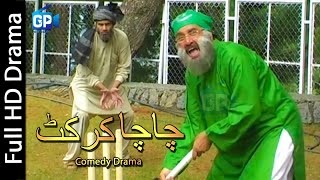 Ismail Shahid Pashto Comedy Drama 2018 - Chacha Cricket Pashto New Drama Full hd 1080p