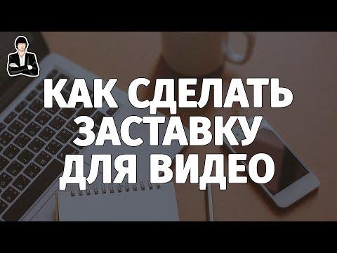 Как сделать интро для канала за 5 минут | Заставка для видео YouTube своими руками