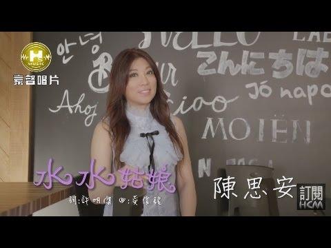 陳思安-水水姑娘