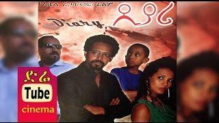 Diary (ዲያሪ) Ethiopian Movie From DireTube Cinema