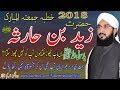 Hafiz Imran Aasi By Hazrat Zaid Bin Harisa New Bayan 2018