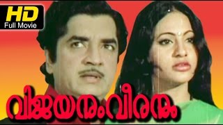 Vijayanum Veeranum [HD] | #Romantic Drama Malayalam Movie | Prem Nazir, Seema | Latest Upload 2016