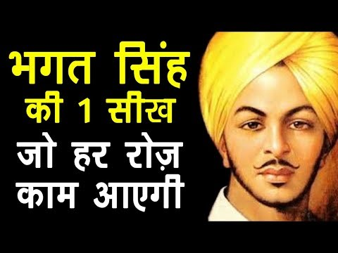 Veer Bhagat Singh   Motivational Video in Hindi by Himeesh Madaan thumbnail