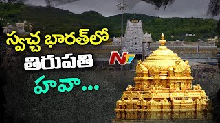 Temple Town Tirupati gets Swachh Survekshan Award, Best City In Solid waste Management | NTV