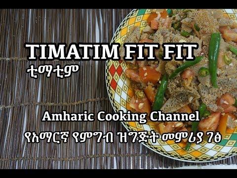 ቲማቲም Timatim Fit Fit Amharic - የአማርኛ የምግብ ዝግጅት መምሪያ ገፅ