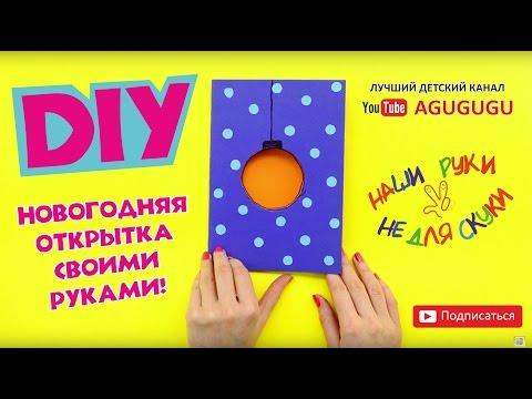 Как сделать новогоднюю открытку своими руками?