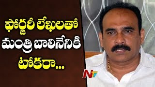 Balineni Srinivasa Reddy Signature Forged: Minister Refuse to File Complaint | NTV